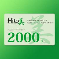 Подарочный сертификат на 2000 руб.