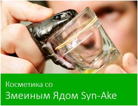 Косметика со змеиным ядом из Кореи