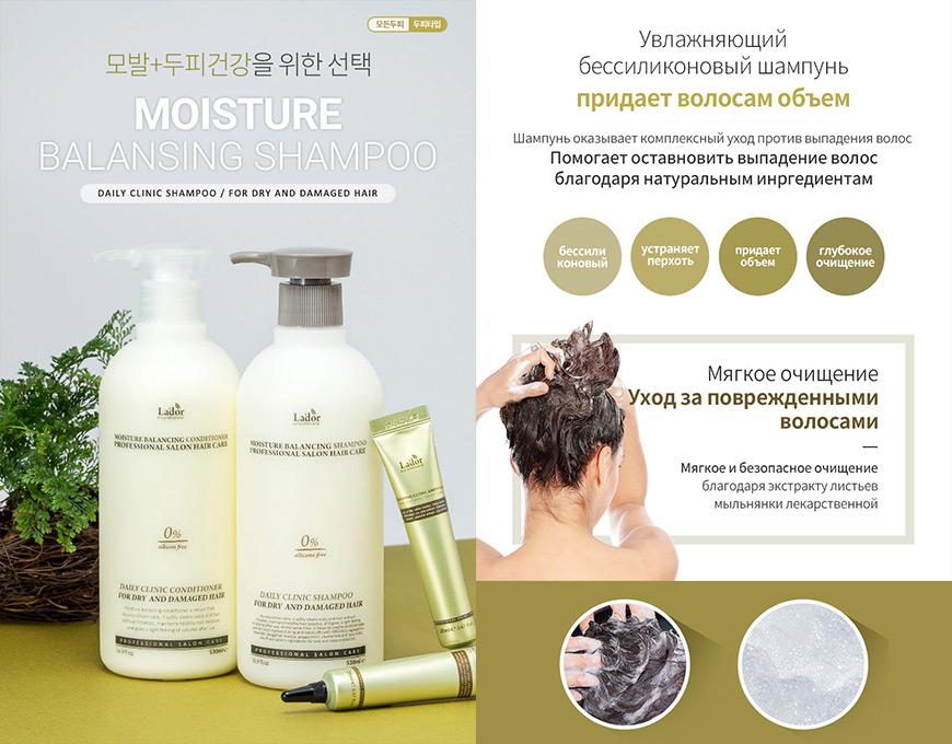 LADOR Moisture Balancing Shampoo Шампунь увлажняющий для волос ...