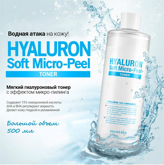 secret key hyaluron soft micro-peel toner